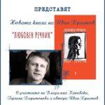 Вечери на поезията в Габрово