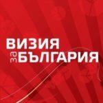"""БСП ще разговаря по """"Визия за България"""" с хората от Габровско"""