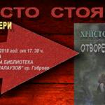 """Представят книгата на Христо Стоянов """"Отворени писма до България"""""""