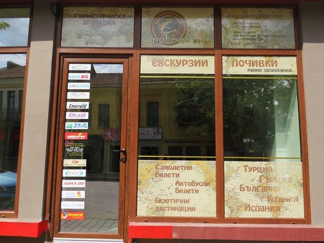 """1f9eb3999e5 На 1 септември туристическа Агенция """"Габрово Тур"""" отвари свой офис в  Севлиево, намиращ се на ул. """"Стара планина"""" № 34 /бившата пицария Империал/."""