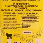 Музиканти от младежкия джаз бенд на Манол Цоков на съботните евъргрийни