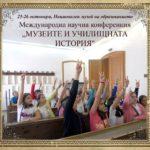 """Международна научна конференция """"Музеите и училищната история"""""""