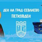 Севлиево празнува Петковден (Програма за празниците на града)
