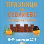Ученици дадоха старт на Празниците на Севлиево (Програма)
