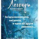"""Представят """"Легенди за Божественото и човешкото"""" на Валери Раданов"""