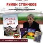 """Журналистът Румен Стоичков представя книгата си """"Сърце на длан"""""""