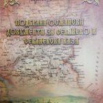 """Подбрани османски документи за Севлиево и Севлиевска каза"""