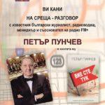 """Петър Пунчев и книгата му """"Вие сте тук"""" гостуват в Библиотеката"""