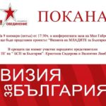 """Представят в Габрово """"Визията на младите за България"""""""