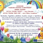 """Децата от """"Радост"""" и """"Мечо Пух"""" изнасят концерт днес в Севлиево"""