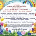 "Децата от ""Радост"" и ""Мечо Пух"" изнасят концерт в Севлиево"
