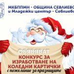 Деца и младежи помагат на самотни хора чрез конкурс за коледни картички