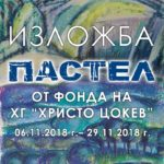 """Изложба """"Пастел"""" от фонда на Галерията"""