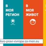 Нов уебсайт на ЕП: Какво прави Европа за мен