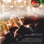 """Коледният гала-концерт """"Коледни искри"""" идва в Севлиево"""