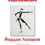 Изложба на Йордан Лазаров днес в Галерията