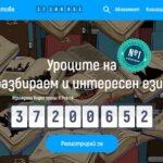 Най-популярният образователен сайт става достъпен в библиотеката в Севлиево