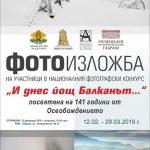"""Фотографска изложба """"И днес йощ Балканът…"""" гостува в РИМ – Габрово"""