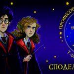 """Нощ на книгите за Хари Потър в РБ """"Априлов – Палаузов"""""""