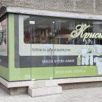 """Магазин """"Криси"""" в Габрово"""
