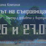 """""""Островът на съкровищата v1.0"""" – виртуално-театрално преживяване от ново поколение"""