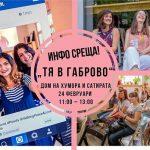 "Инфо среща ""ТЯ в …"" тази неделя в Габрово"