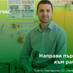 Заедно в час организира информационна среща в Габрово