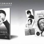 """Премиера на  """"Години любов"""" и прожекция на филма """"Невена Коканова. Пътуване"""""""
