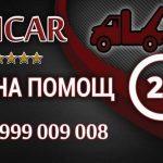 Денонощна пътна помощ в Габрово и страната