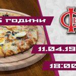 """15-ти рожден ден на Пицария """"Фреш"""""""