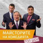 """""""Майсторите на комедията"""" идват в Габрово"""