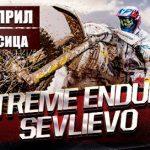 От Севлиево стартира Републиканският шампионат по ендуро в България