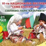 """В Севлиево започва Националният фестивал """"Семе българско"""""""