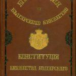 Търновската конституция – модерна за времето си и много либерална