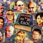 Азбучник на българския хаос: Агония