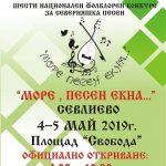 """В Севлиево започва Шестият национален фолклорен конкурс """"Море песен екна…"""""""