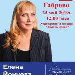 Елена Йончева на среща с габровци