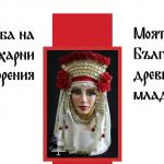 """Изложба на захарни творения """"Моята България – древна и млада"""""""