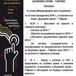Международният ден на архивите ще бъде отбелязан и в Габрово