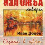 """Сезони в цвят"" на Иван Додов гостува в Севлиево"
