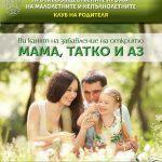 """""""Мама, татко и аз"""" – игри на открито, организират в Севлиево"""