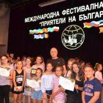 """Две големи награди за училищния танцов състав """"Дъга"""""""