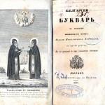 НМО – Габрово гостува в президентството по повод 24 май