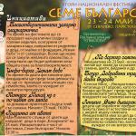 """Многобройни инициативи на фестивала """"Семе българско"""""""