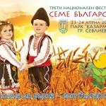 """Фондация """"Искам бебе"""" с инициатива на фестивала """"Семе българско"""""""