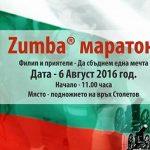 Зумба маратон с приятели на Шипка!