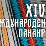 """Над 120 майстори са заявили участие в XIV Международен панаир на традиционните занаяти в ЕМО """"Етър"""""""