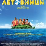Летовници се връщат в Габрово