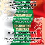 Севлиево ще отбележи Националния празник