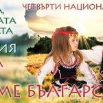 """Четвърти Национален фестивал """"Семе българско"""""""
